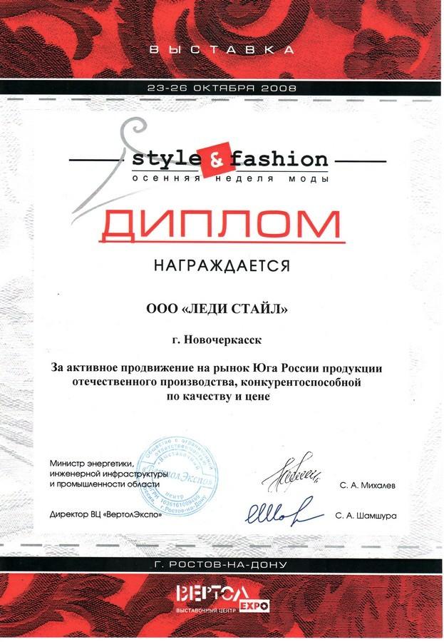 Дипломы и награды ООО Леди Стайл  Диплом швейного производства lady style за продвижение продукции российского производства