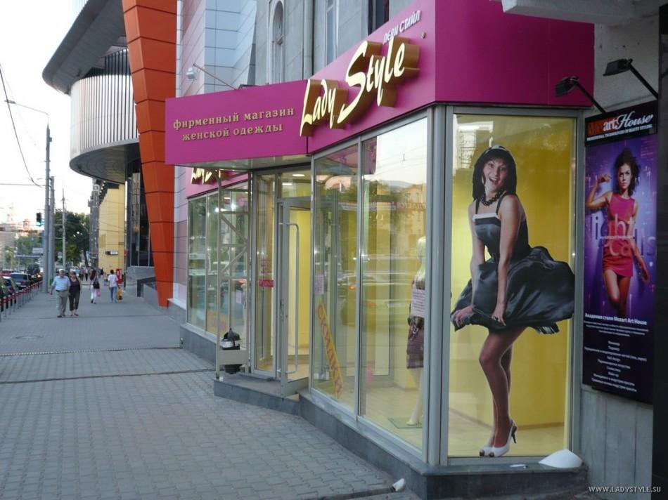 Магазин Женской Одежды Стиль