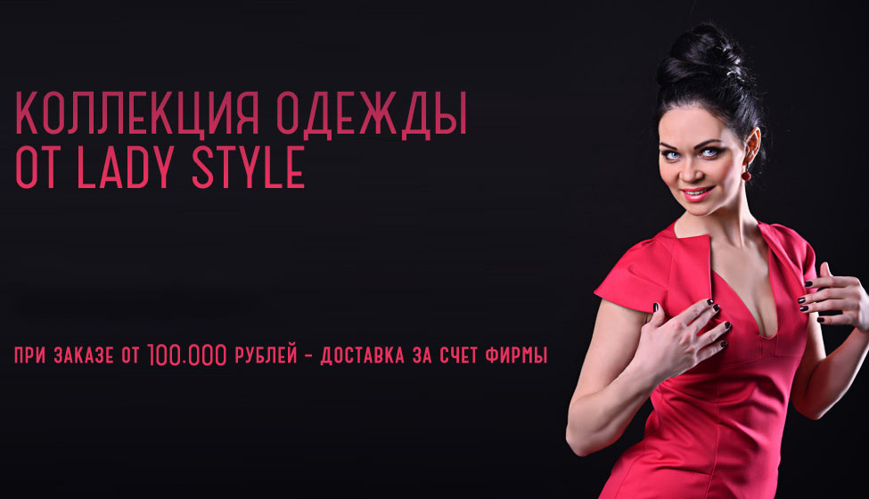 Женская одежда Lady Style весна лето