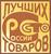 Сто лучших товаров России